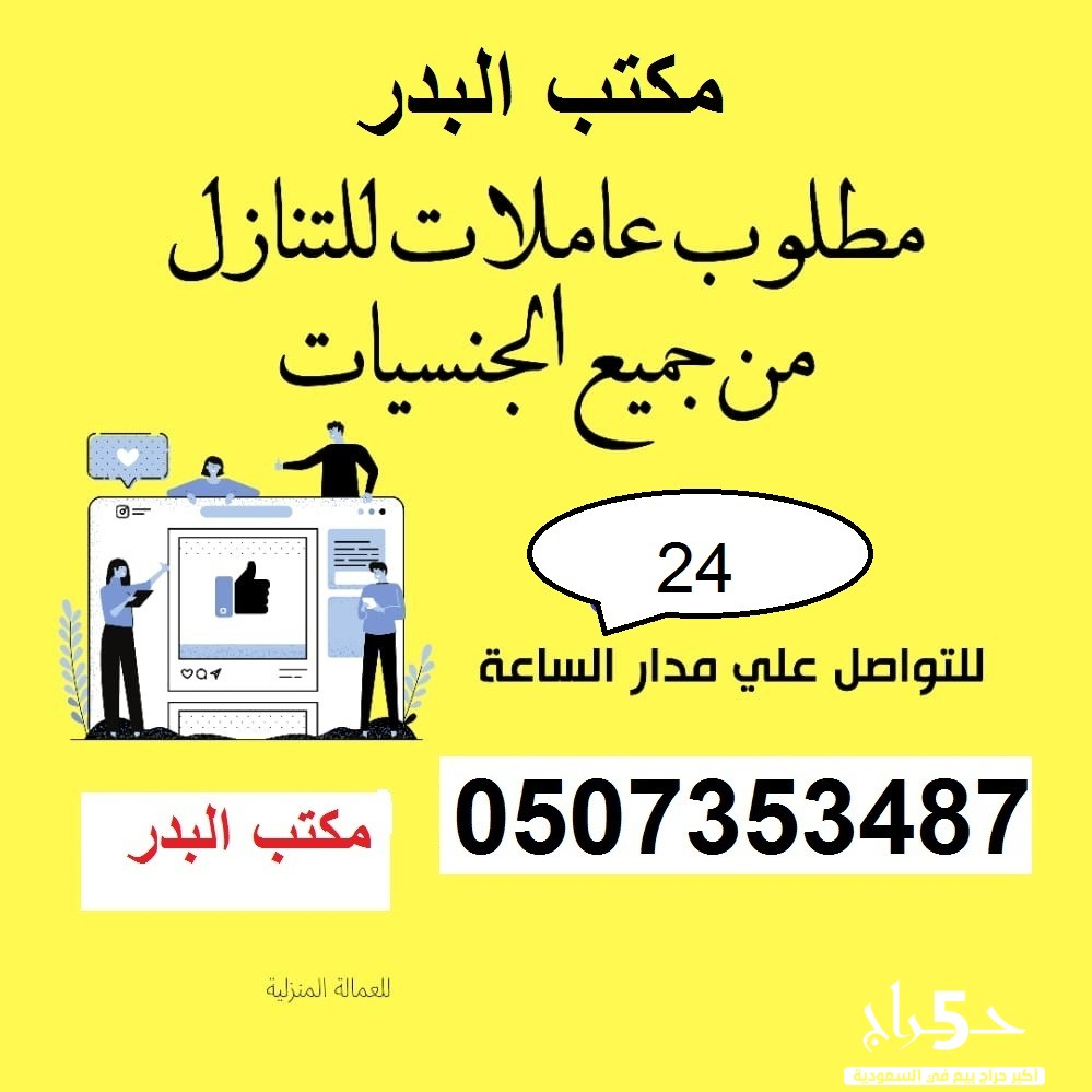مطلوب خدمات التنازل 0507353487