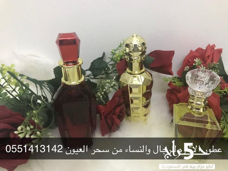 مسك وياسمين الرياض