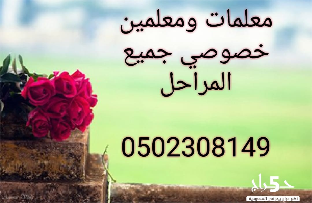 مدرس خصوصي  ومدرسه خصوصي معلمات خصوصي جميع التخصصات 0502308149