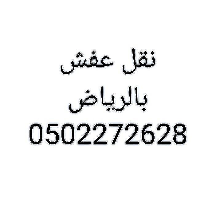 شراء أثاث مستعمل حي قرطبة 0559803796