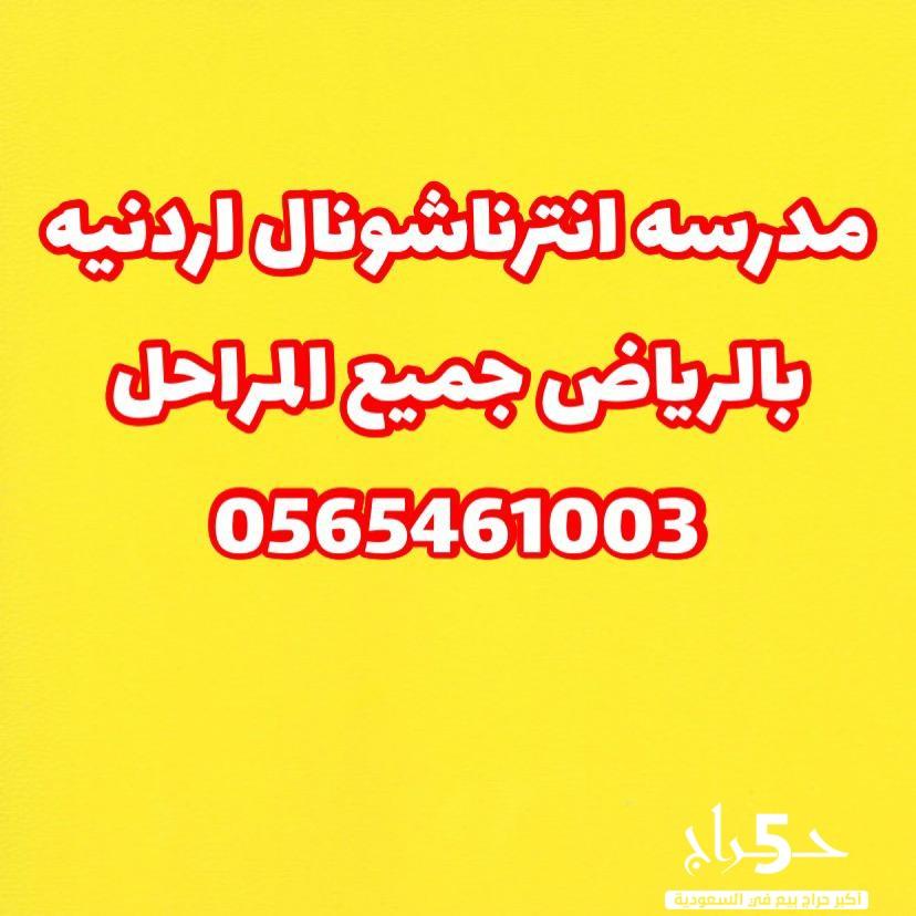 معلمه انترناشونال اردنيه خصوصي بالرياض 0565461003
