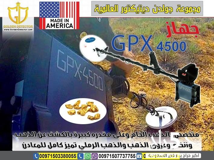 للبيع من شركة جولدن ديتيكتور جهاز gpx 4500