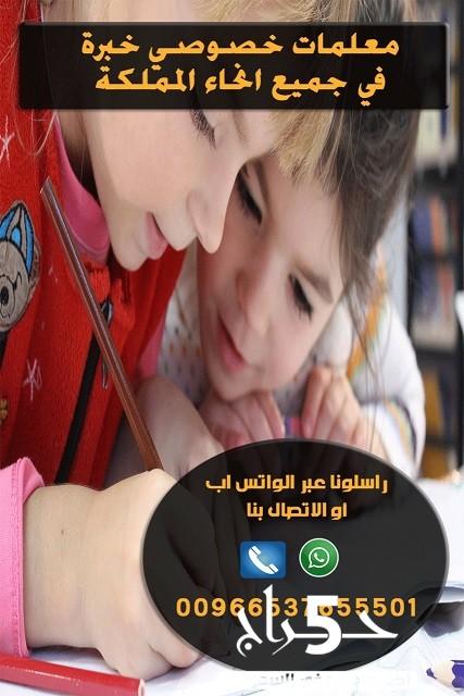 معلمة خصوصية خبرة فى مجال التدريس بالرياض 0537655501