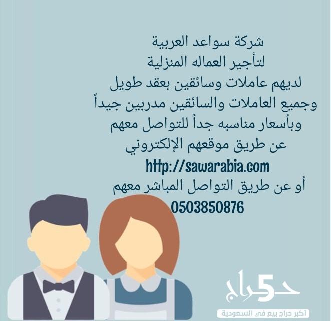 شركة سواعد العربية لتاجير العمالة المنزلية