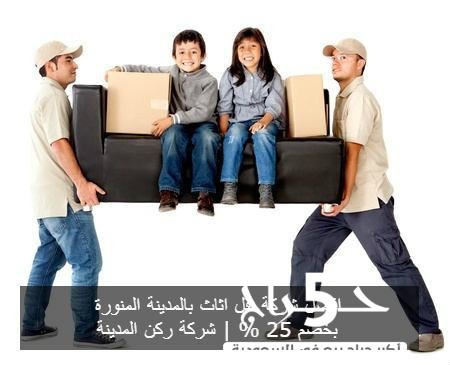 شركة نقل عفش بالمدينة خصم 30% 0506083803