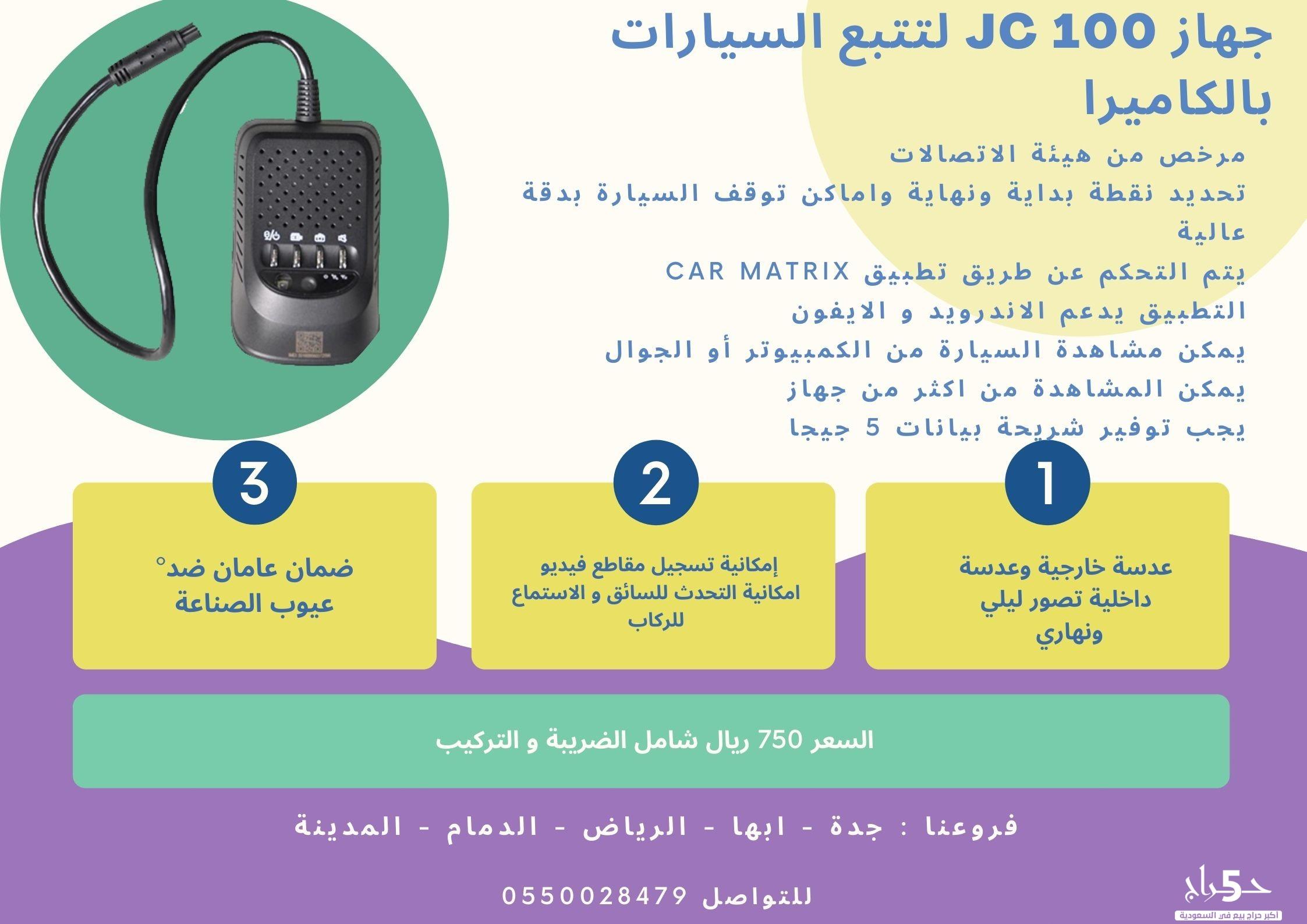 افضل عرض لجهاز تتبع المركبة صوت وصورة JC100 بمناسبة العيد الوطنى