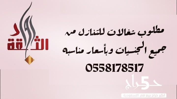 مطــــــــــــــــلوب شغـالات للتنازل من جميع الجنسيات 0558178517