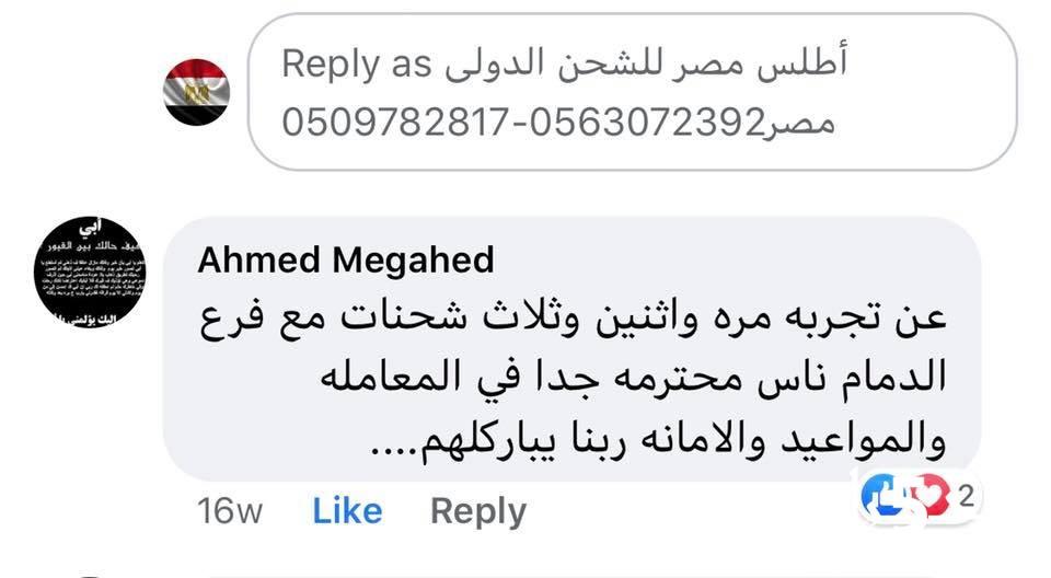 اسعار شحن العفش والشحن الدولي لمصر 0545152579