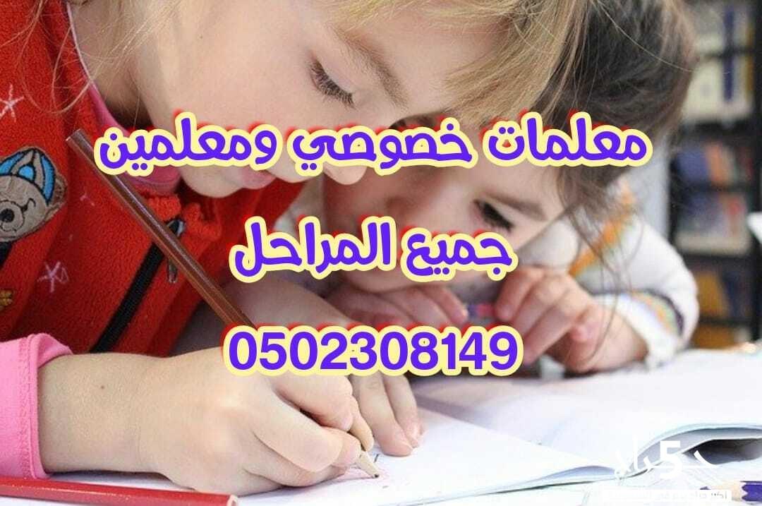 نوفر معلمه لغه انجليزيه ومعلم خصوصي جميع التخصصات يجون البيت او عن بعد 0558307226