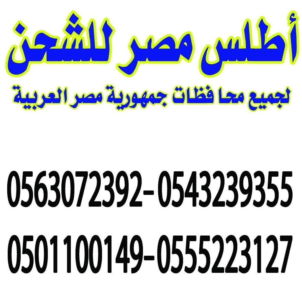 شركة اطلس للشحن الدولي الى مصر 0545152579