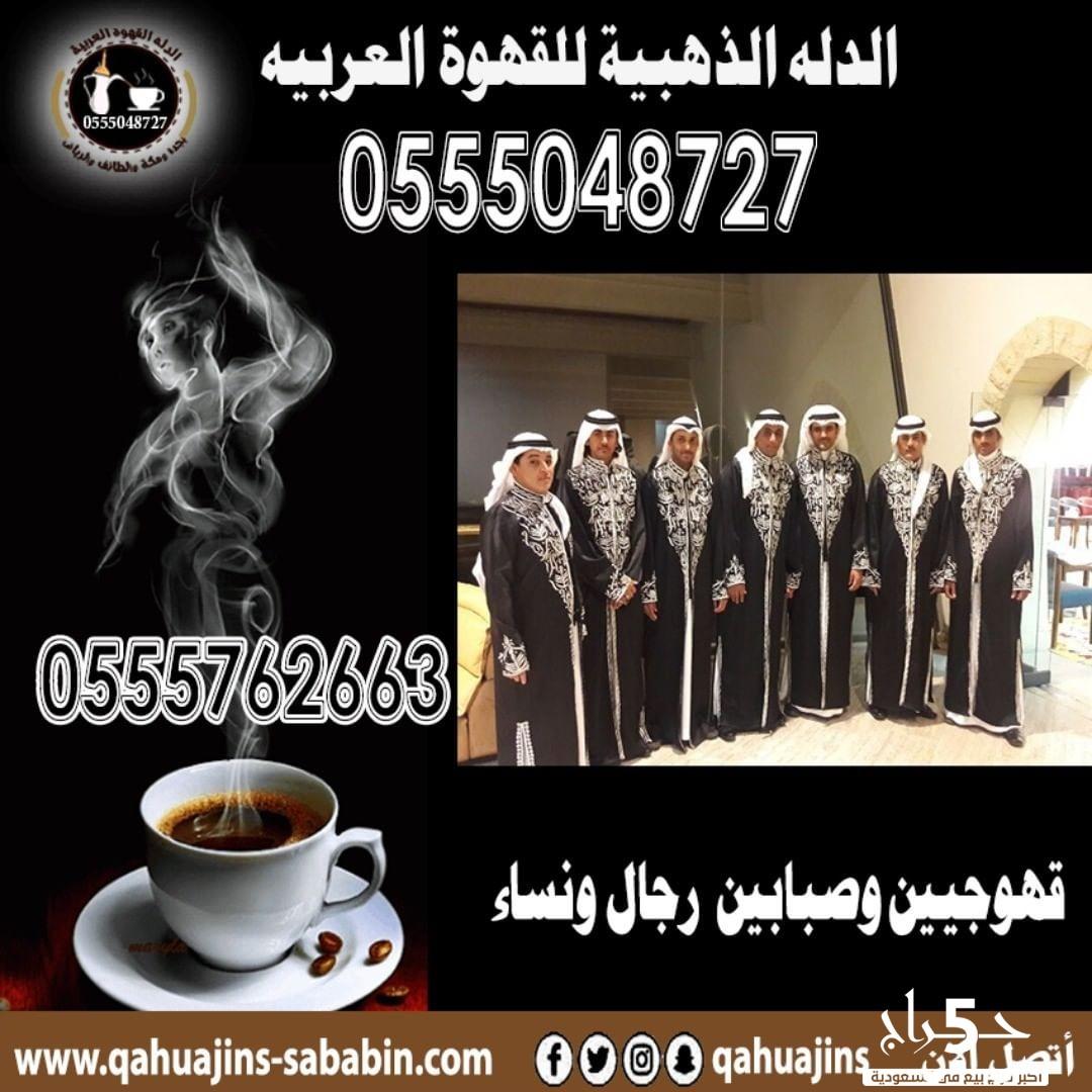 صبابين قهوة 0555048727