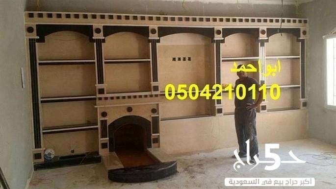 ديكور مشبات,مشبات رخام,0504210110