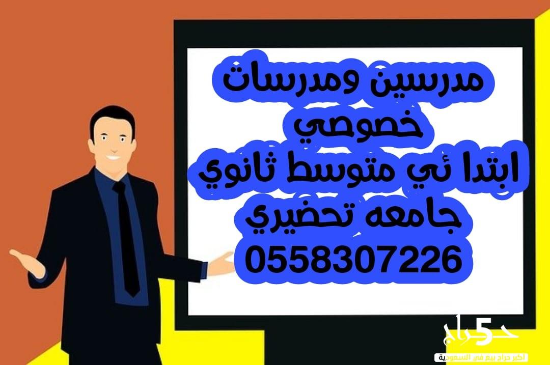 مدرس خصوصي  ومدرسه معلمات خصوصي جميع التخصصات 0502308149