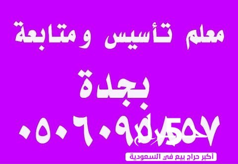 مدرس لغة عربية بجدة خبرة ١٨ عام في متابعة وتأسيس الصفوف الأولية جوال ٠٥٠٦٠٩٥٨٥٧