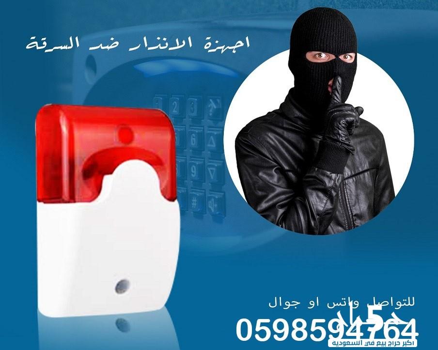 أجهزة انذار ضد السرقة