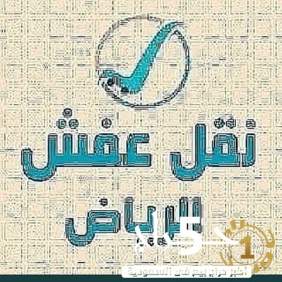 دينا نقل عفش حي ظهرة لبن 0503228615