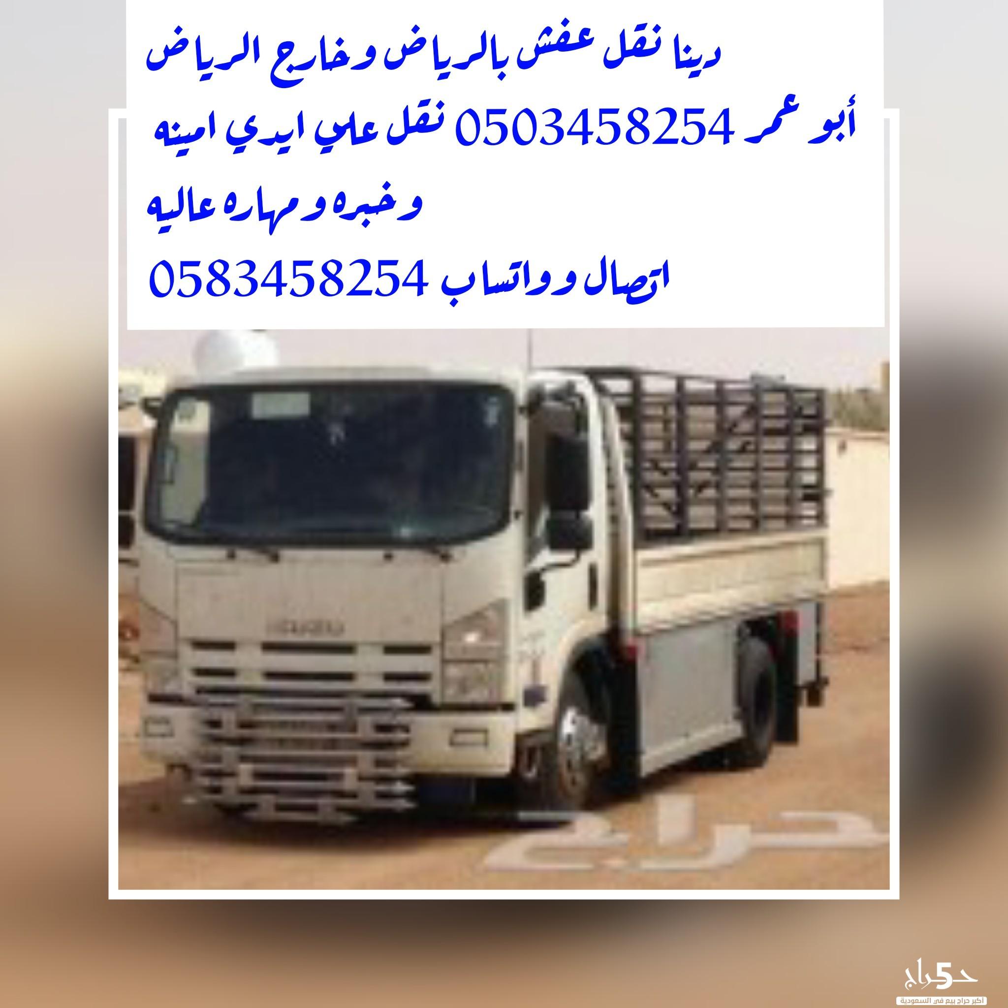 نقل عفش حي النسيم0503458254 ابو عمر