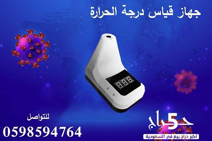 جهاز قياس درجة حرارة الأفراد مع شاشة ديجيتال (DZTH-001)