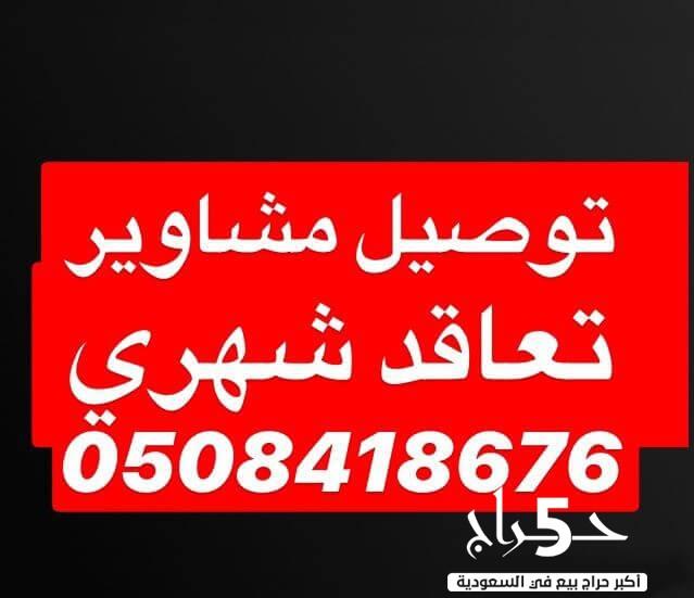 توصيل موظفات - الرياض