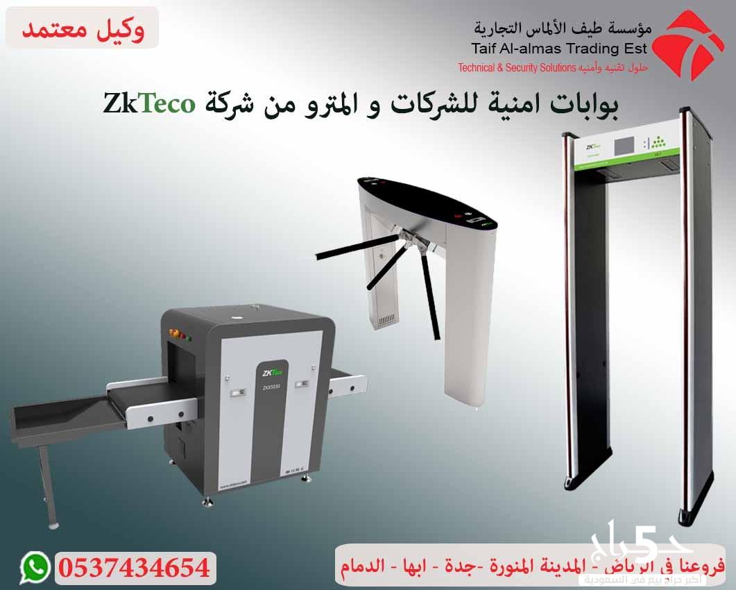 بوابات امنية لكشف المعادن zkteco ZK-D3180S