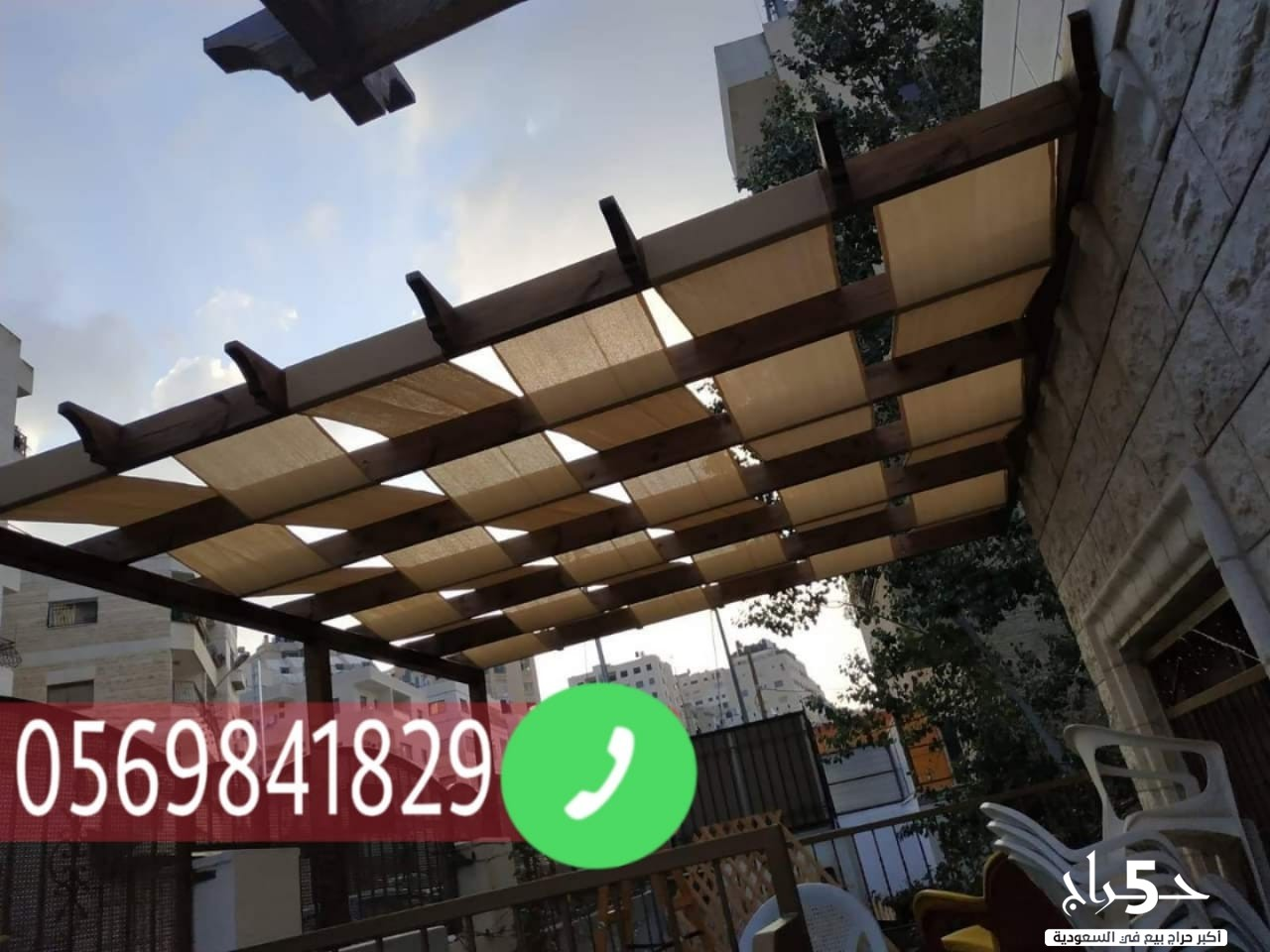 تنفيذ مشروعات مظلات وسواتر في الباحه 0569841829 مظلات بالطائف مظلات بالطائف مظلات مسابح بالطائف