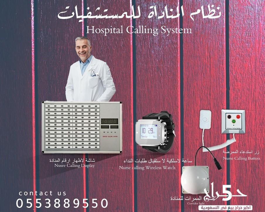 اجهزة مناداه المستشفيات
