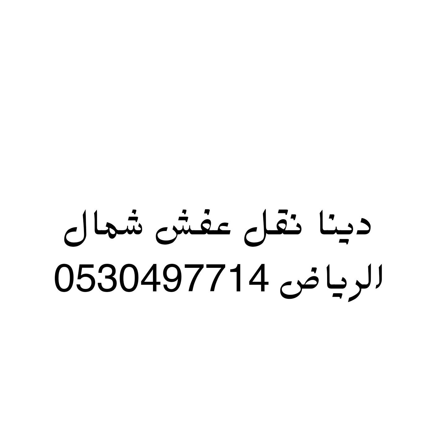 شراء اثاث مستعمل حي الخليج 0530497714