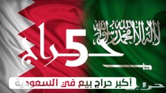 توصيل من الرياض الي البحرين والعكس واتسب فقط 0554347875 توصيل من البحرين الي الرياض من الدمام والخبر الي البحرين