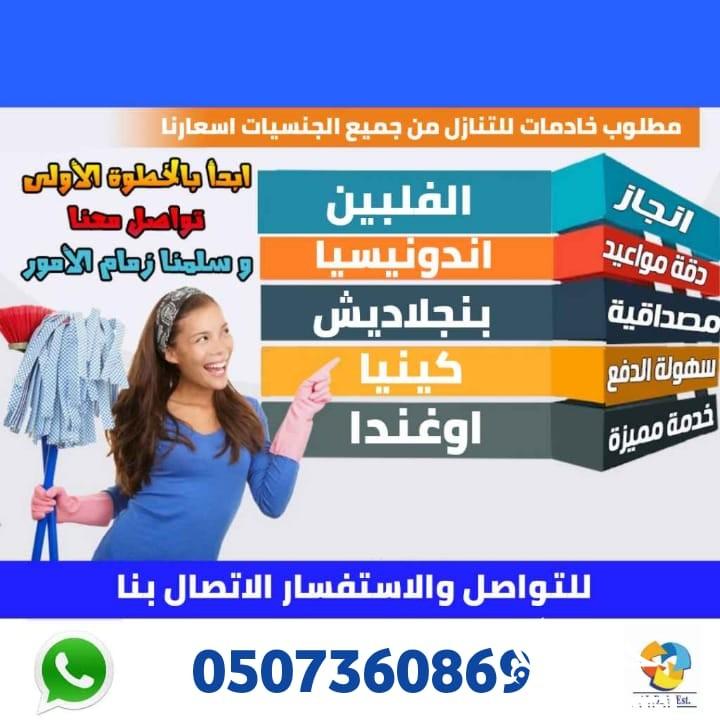 مطلوب ويوجد خادمات من جميع الجنسيات للتواصل والاستفسار 0507360869