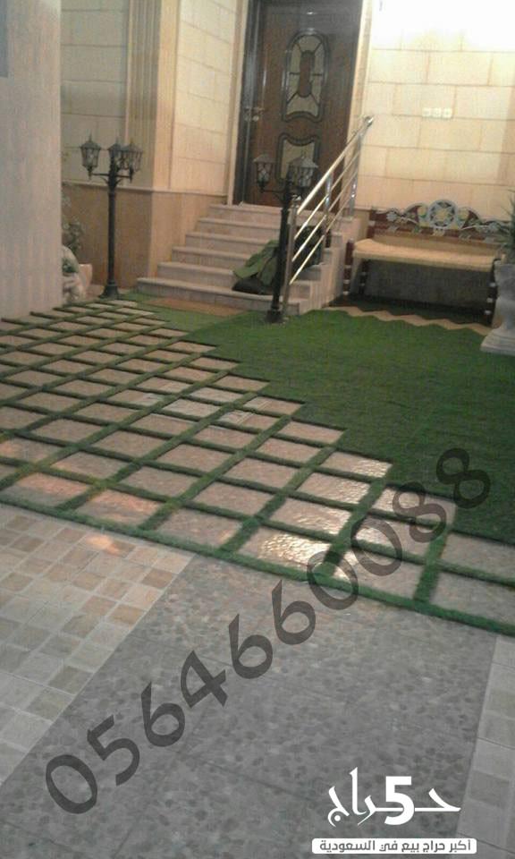 عشب صناعي 2021 عرض سعر جده 0564660088