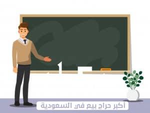 مدرس تأسيس ومتابعه حاصل علي الدكتوراه بخميس مشيط