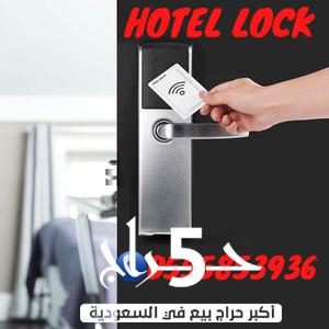 اسعار الاقفال الذكية للفنادق والشقق المفروشة