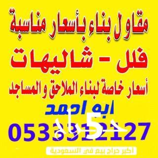 مقاول بناء وترميم فلل مساجد قصور بناء ملاحق0508818824